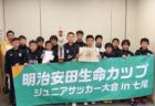 2020年度 第18回長野県少年フットサル大会(県大会)U-11 優勝は中野エスペランサ!
