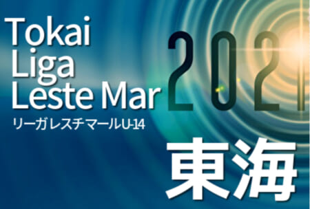 2021年度 Liga Leste Mar/リーガ レスチ マールU-14 東海  5/5結果更新!入力ありがとうございます!次回開催日程募集中!