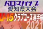 速報!2021年度 パロマカップ 第36回日本クラブユースサッカー選手権U-15 愛知県大会  2次Hブロック5/9結果&決勝トーナメント組み合わせ掲載!次回日程募集!