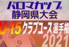 2021年度 パロマカップ 第36回日本クラブユースU-15選手権 静岡県大会 4/17,18結果掲載!次回4/24.25