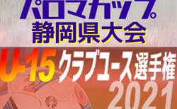 2021年度 パロマカップ 第36回日本クラブユースU-15選手権 静岡県大会  2次リーグ  5/9結果更新!次回5/15,16