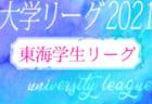 2021福岡支部リーグU-11 5/8.9 結果速報!情報お待ちしています!