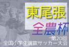 2021年度 JA全農杯 全国小学生選抜サッカー大会 西三河地区大会(愛知)7/10,18開催予定!