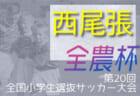 2021年度 JA全農杯 全国小学生選抜サッカー大会 西尾張地区大会(愛知)第1代表はアクアJFC愛西・第2代表は一宮FC!