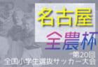 2021年度 関東高校サッカー大会 埼玉県予選 優勝は西武台高校!