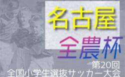 速報!2021年度 JA全農杯 全国小学生選抜サッカー大会 名古屋地区大会(愛知)4/17結果更新中!情報ありがとうございます!F/I/Q/R/S/Tブロック結果もお待ちしています!4/24