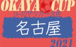 2021年度 OKAYA CUP/オカヤカップ 愛知県ユースU-10サッカー大会 名古屋地区大会  6/6決勝トーナメント組み合わせ掲載!