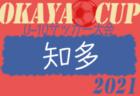 U-15芦屋市リーグ2020-2021 兵庫 4/17判明分結果!次戦は5/2