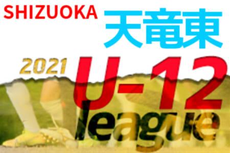 2021年度 JFA U-12リーグ 天竜東地区(静岡)5/11までの結果更新!入力ありがとうございます!5/15,16
