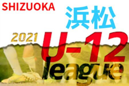 2021年度 JFA U-12リーグ浜松地区(静岡)5/10までの結果更新!入力ありがとうございます!次回開催日程募集!