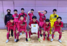 U-13サッカーリーグ2020 富山県リーグ 優勝は水橋FC!全試合終了