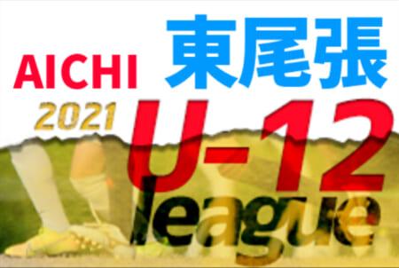 2021年度  東尾張U-12リーグ前期(愛知)組み合わせ&リーグ再開日程募集!情報お待ちしています!