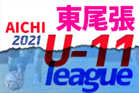 2021年度  東尾張U-11リーグ(愛知)Aブロックリーグ表掲載!組み合わせ・日程情報をお待ちしています!