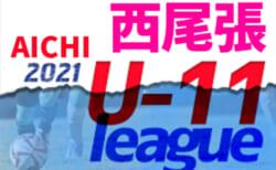 2021年度  西尾張U-11リーグ(愛知)10/23結果更新!次回11/3