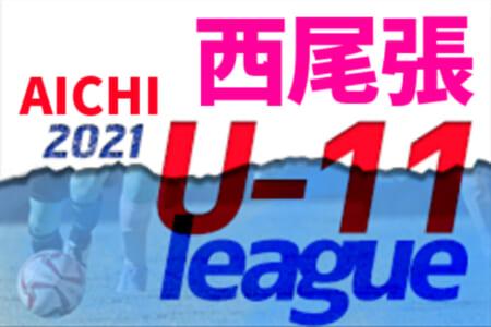 2021年度  西尾張U-11リーグ(愛知)B・Cブロック 10/23結果更新!次回11/3
