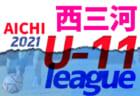 2021年度  知多U-12リーグ(愛知)5/1,2結果更新!入力ありがとうございます!次回5/23