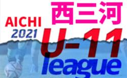 2021年度  西三河U-11リーグ(愛知)1部B/3部Aブロック結果更新!入力ありがとうございます!次回4/24,25