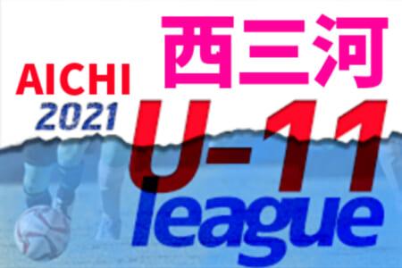 2021年度  西三河U-11リーグ(愛知)10/23,24結果速報!