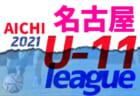 2021年度  西三河U-11リーグ 前期(愛知) 5/1,2結果速報!