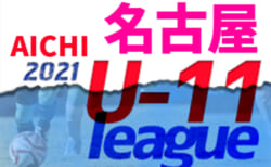 【5/31まで中止】2021年度  名古屋U-11リーグ(愛知)A,Eブロック 5/8,9結果更新!入力ありがとうございます!次回日程情報募集!