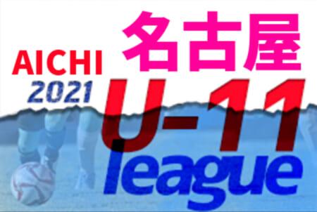 2021年度  名古屋U-11リーグ(愛知) 10/23,24結果更新!ABブロックは前期最終結果掲載!次回開催日程募集