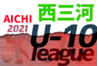 2021年度  名古屋U-10リーグ(愛知)7/24,25結果速報!