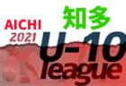 【5/31まで中止】2021年度  西三河U-10リーグ前期(愛知)ABCEFブロック 5/8,9結果更新!入力ありがとうございます!次回日程情報募集