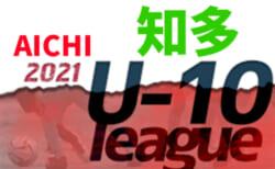 2021年度  知多U-10リーグ(愛知)リーグ表掲載!11月開幕予定