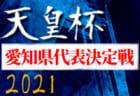 2021年度 愛知県女子高校総体 インターハイ 2回戦5/8結果速報!
