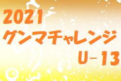2021グンマチャレンジカップU-13(群馬)優勝はヴァンフォーレ甲府!その他の結果情報募集