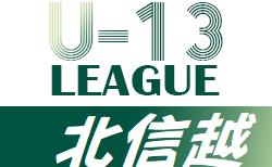 速報!U-13サッカーリーグ2021 第8回北信越リーグ 第3節結果掲載 5/9結果速報