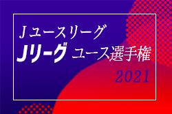 2021年度 Jユースリーグ 第28回Jリーグユース選手権 5/8,9結果掲載!次回5/15,16!