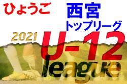 2021年度 西宮トップリーグU-12(兵庫)1stシーズン 4/24結果速報!