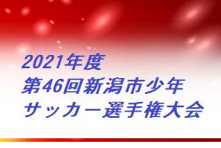 2021年度 第46回新潟市少年サッカー選手権大会 新潟  2日目結果、決勝トーナメント4/29組合せ掲載