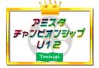 2020-2021 アイリスオオヤマ プレミアリーグU-11静岡  3/22,23結果更新!次回開催日程情報をお待ちしています!