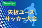 【優勝チーム写真追加、各賞追記】プレミアリーグU-11チャンピオンシップ2021関東大会 FCパーシモンがPK戦を制して優勝!