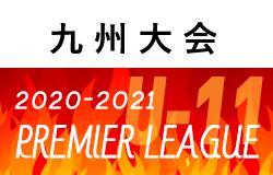 アイリスオーヤマ第6回プレミアリーグU-11チャンピオンシップ2021 九州大会(福岡開催) 優勝はアビスパ福岡!