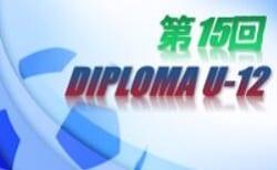 2020年度 第15回DIPLOMA U-12 (兵庫)3/6全結果!チャンピオンズL、順位T、フレンドリーLは3/7