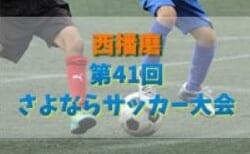 2020年度 第41回さよならサッカー大会 西播磨 (兵庫県) 全結果掲載!