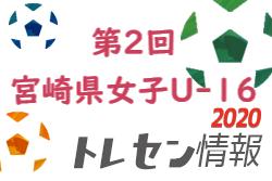 【選考・日程】2020 宮崎県トレセン女子U-16 第2回 3/20.21開催!