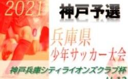 2021年度 第43回神戸兵庫シティライオンズクラブ杯U-12 準決勝・決勝 4/25結果速報!