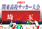 速報!2021年度 関東高校サッカー大会 埼玉県予選 2回戦結果掲載!3回戦は4/24