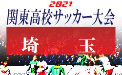 2021年度 関東高校サッカー大会 埼玉県予選 1回戦結果掲載!4/18結果速報