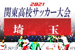 2021年度 関東高校サッカー大会 埼玉県予選 4/24結果速報