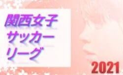【延期】2021年度 関西女子サッカーリーグ 5/16実施の2試合の結果掲載!他、5/16〜5/30までの期間中の試合は延期