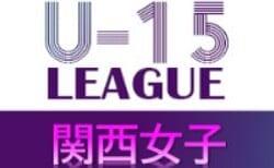 JFA U-15 女子サッカーリーグ2021 関西 後期リーグ8/5結果速報!