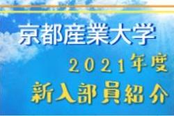 2021年度 京都産業大学サッカー部 新入部員紹介 ※3/17現在
