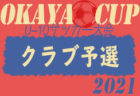 2021年度 JA全農杯 全国小学生選抜サッカー大会 東三河地区大会(愛知)決勝トーナメント1,2回戦4/10結果掲載!5/9準決勝組み合わせ決定!