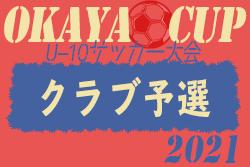 2021年度 第2回OKAYAカップU-10サッカー大会 クラブ予選(岐阜)1次予選4/3~8/29開催中!結果情報をお待ちしています!