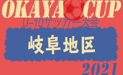 2021年度 第2回OKAYAカップU-10サッカー大会 岐阜地区大会 2次リーグ11/3、決勝トーナメント11/6開催!